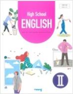 고등학교 영어 2 교과서 (비상교육-홍민표)