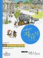미래엔 자습서 중학교 역사 (하) (대표저자 : 정선영, 2013년)