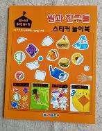 만3~6세 홈스쿨 놀이북(원과 친구들 스티커 놀이북)