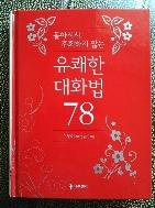 유쾌한 대화법 78 / 이정숙