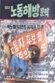 월간 노동해방 문학-1989년 8월호