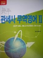 관세사 무역영어 세트(Ⅰ+Ⅱ) [전2권]