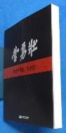 장용영 [壯勇營]    -화성의 웅혼-    /사진의 제품    :☞ 서고위치:SD 3 * [구매하시면 품절로 표기됩니다]