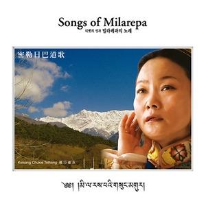 Kelsang Chukie / Songs Of Milarepa (티벳의 성자 밀라레파의 노래/미개봉)