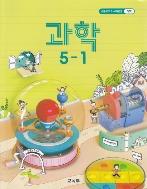 초등학교 과학 5-1 2020년 2쇄