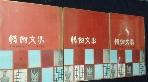 계간 한국문학(韓國文學) 1.2.3 [春,夏,秋]  1966년    /사진의 제품  ☞ 서고위치:GG 2 * [구매하시면 품절로 표기됩니다]