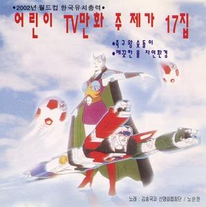 [오아시스] V.A. / 어린이 TV 만화주제가17집 (미개봉)