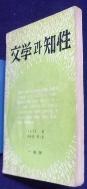 계간 문학과 지성 [봄] (1975년 제6권 제1호)  통권19호   [상현서림]  /사진의 제품   ☞ 서고위치:MA  4 * [구매하시면 품절로 표기됩니다]