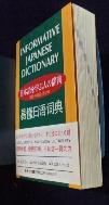 日本語を學ぶ人の辭典-英語.中國語譯つき  /결함 無 /사진의 제품   ☞ 서고위치:GA 1  *[구매하시면 품절로 표기 됩니다]