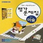동아출판 (두산동아) 중학교 중학 미술 평가문제집 (2017년/ 장선화) - 1학년~3학년