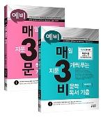 [세트] 예비 매3비 + 예비 매3문 - 전2권