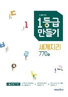 1등급 만들기 세계지리 770제 (2019)
