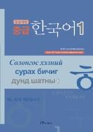 중급 한국어 1: 몽골어판 with Audio-CD (Paperback)