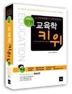 2011 김현 교육학 키위 상, 하권  (상-1,2 하-1,2 / 총4권)