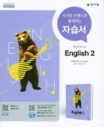 천재교육 자습서 중학교 영어 2 / MIDDLE SCHOOL ENGLISH 2 (이재영) (2015 개정 교육과정)