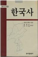 한국사 (청아신서20)