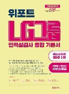 2019 하반기 최신판 위포트 LG그룹 인적성검사 통합 기본서 #