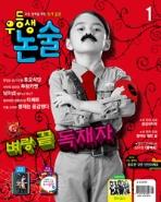 우등생 논술 2012.1 벼랑 끝 독재자