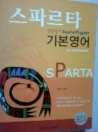 스파르타 기본영어 - 신홍섭의 Sparta English     (하단참조/b)