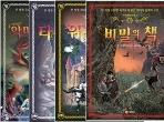 악마의 가마솥,위대한왕,비밀의책,타란의비밀 전4권(로이드 알렉산더) (무료배송)