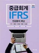 IFRS 중급회계 연습문제 해답