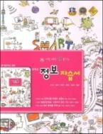 중학교 정보 자습서 (천재교육-김현철)