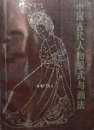 중국고대인물복식사화법 中國古代人物服式寫畵法 . 복식 . 패션