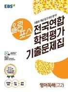 EBS 올림포스 전국연합학력평가 기출문제집 영어독해 고2 (2021년) ★선생님용★ #