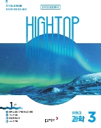HIGH TOP (하이탑) 중학 과학 3 / 2015 개정 교육과정