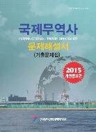 2015 국제무역사 문제해설서(기출문제집)