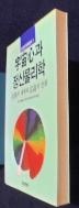 우주심과 정신물리학(정신과학총서 1) [재판]  /사진의 제품  / 상현서림 ☞ 서고위치:MA 2  *[구매하시면 품절로 표기됩니다]