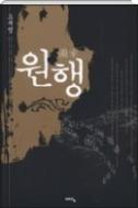 원행 - 정약용은 어떻게 정조의 암살을 막아냈는가 오세영 역사추리소설 초판1쇄