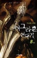 이그라혼 연대기 1-8 완 ☆북앤스토리☆