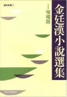김정한 소설선집(증보판) (1985년 7판)