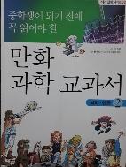 중학생이 되기 전에 꼭 읽어야 할 만화 과학 교과서 - (화학, 생물) 상상력 만점의 만화와 중1과학 교과서의 만남 (초판 8쇄 발행)