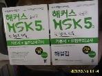 해커스 2책/ 개정 2판 해커스 중국어 HSK 5급 한 권으로 정복 기본서 + 실전 모의고사. 해설집 -사진. 꼭상세란참조