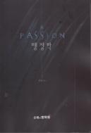 2017 Passion 행정학 #