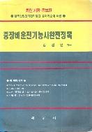 중장비운전기능사완전정복 1997년 재판 2쇄