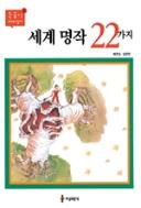 세계명작 가지 (아동/ 상품설명참조 /양장 /2)