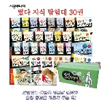 떴다 지식 탐험대 30권