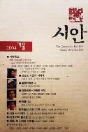 시안 2004 겨울 통권26호