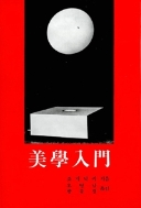 미학입문  (美學入門) - 분석철학과 미학 (1983년 수정판) [정가:7,000원]