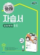 비상 중등 국어 1-1 자습서 (김진수 저) (중1-1) (2020)