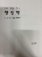 2019년 대비 행정학 3순환 강의자료집 - 송윤현 #
