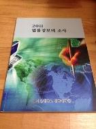 2011 법률정보의 조사