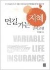 먼길 가는 지혜 변액보험 - 이 책은 변액유니버셜보험과 변액연금보험에 대해 이야기한다 (초판4쇄)