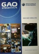 GAO 글로벌임플란트연구회 (2014)