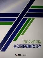 2019 세아제강 논리적문제해결과정