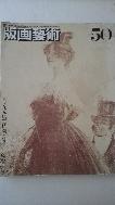 판화예술(版畵藝術) 50호(1985년 夏) 초판(1985년)