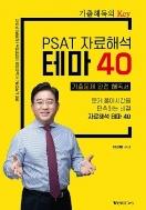 PSAT 자료해석 테마 40 -기출문제 완전 해독서